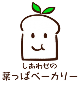 しあわせの葉っぱベーカリー